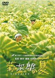 映画:菊次郎の夏