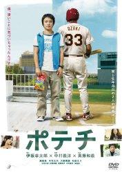 映画:ポテチ(伊坂光太郎)