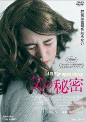 映画:父の秘密