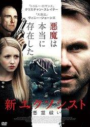 映画:新エクソシスト(悪霊祓い)