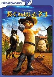 映画:長ぐつをはいたネコ(2011年)