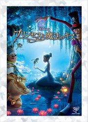 映画:プリンセスと魔法のキス