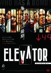 映画:エレベーター