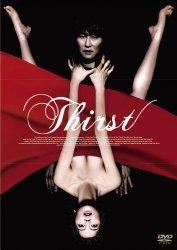 映画:渇き(2009年韓国)