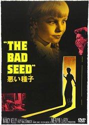 映画:悪い種子