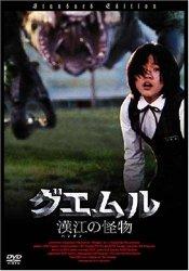 映画:グエムル-漢江の怪物-