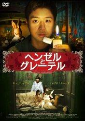 映画:ヘンゼルとグレーテル(2007年韓国)