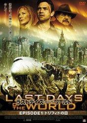 映画:ラストデイズ・オブ・ザ・ワールドEPISODE1トリフィドの日