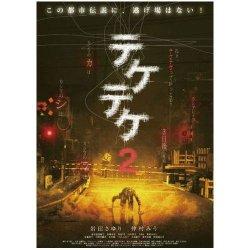映画:テケテケ2