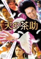映画:天の茶助(SABU監督)
