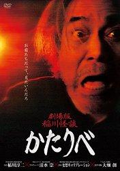 映画:劇場版稲川怪談かたりべ