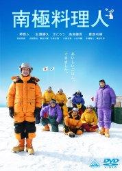 映画:南極料理人
