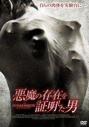映画:悪魔の存在を証明した男