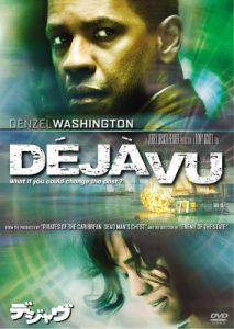 映画:デジャヴ
