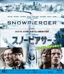 映画:スノーピアサー