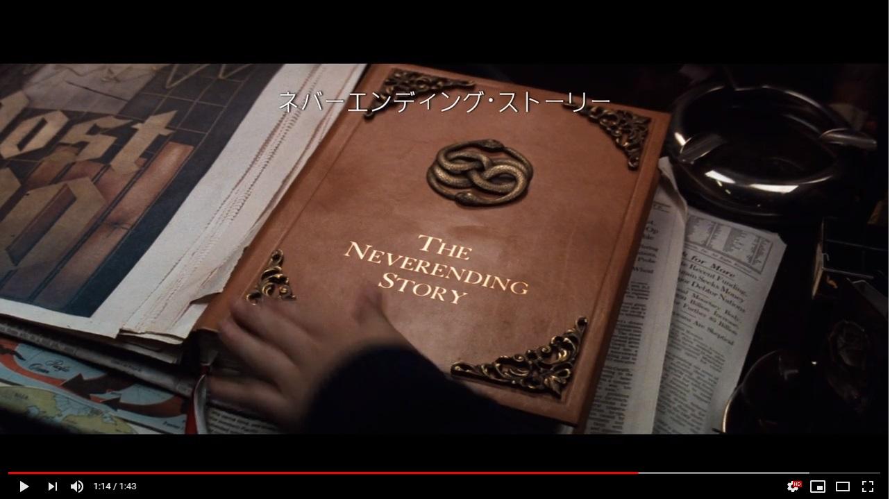 ネバーエンディング・ストーリーのシーン3