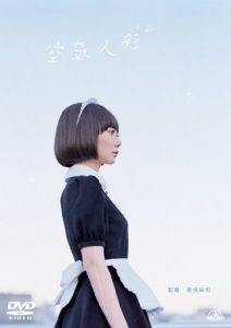 映画:空気人形