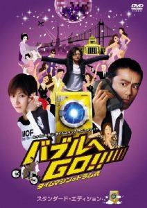 映画:バブルへGO!!タイムマシンはドラム式