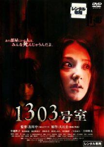映画:1303号室