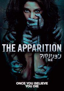 映画:アパリション悪霊