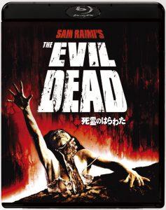 映画:死霊のはらわた