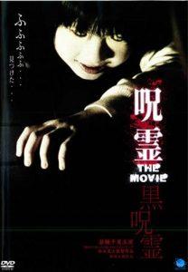 映画:呪霊THEMOVIE黒呪霊