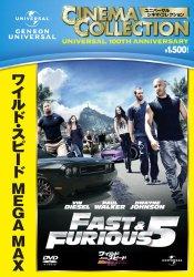 映画:ワイルドスピード(MEGA MAX)5