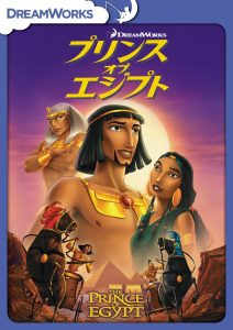 映画:プリンスオブエジプト