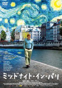 映画:ミッドナイト・イン・パリ