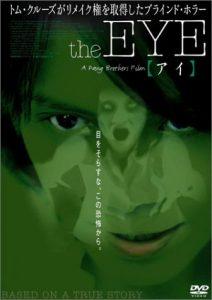 映画:theEYE