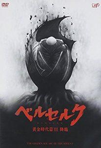映画:ベルセルク黄金時代篇Ⅲ降臨