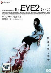 映画:theEYE2