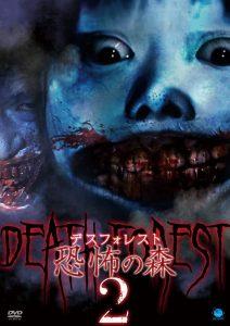 映画:デスフォレスト恐怖の森2