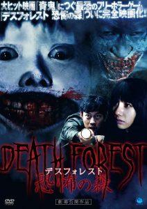 映画:デスフォレスト恐怖の森
