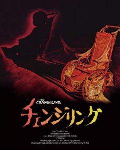 映画:チェンジリング(1980年)