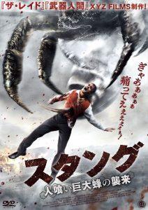映画:スタング人喰い巨大蜂の襲来
