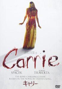 映画:キャリー(1976年)