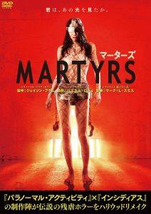 映画:マーターズ(2015年)