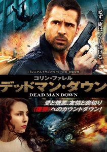 映画:デッドマンダウン