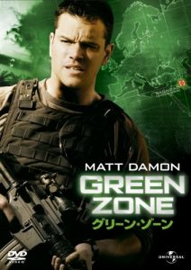 映画:グリーンゾーン