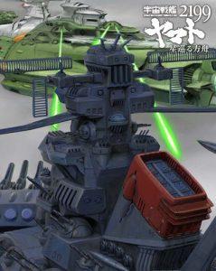 映画:宇宙戦艦ヤマト2199星巡る方舟
