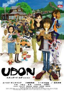 映画:UDON