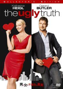 映画:男と女の不都合な真実