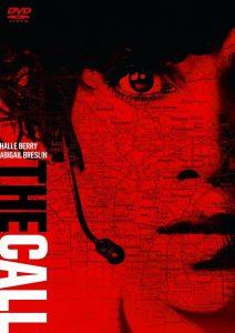 映画:ザコール緊急通報指令室