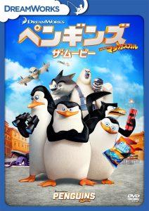 映画:ペンギンズFROMマダガスカルザムービー