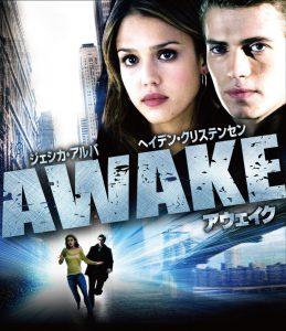 映画:アウェイク