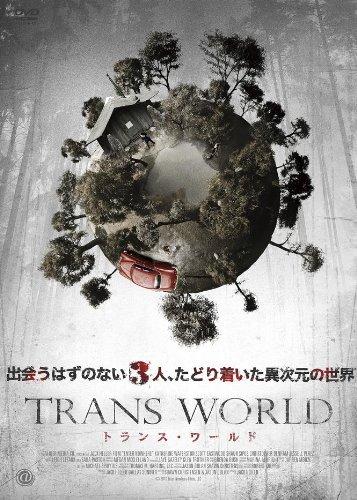 ワールド ネタバレ トランス