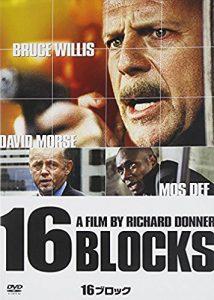 映画:16ブロック