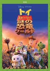 映画:トイストーリー謎の恐竜ワールド