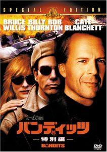 映画:バンディッツ(2001年)